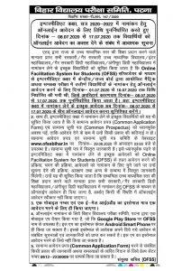 Bihar Board Online Admission